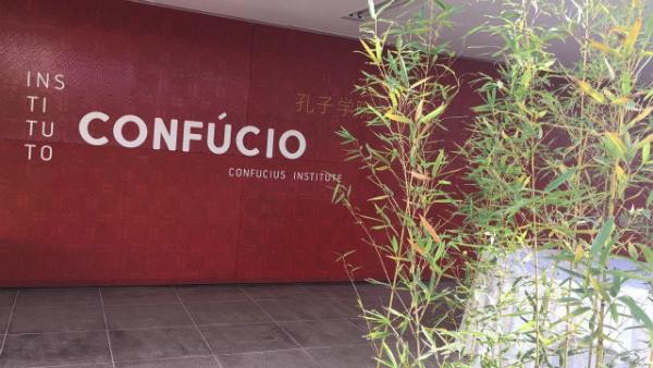 Entrada do Instituto Confúcio da Universidade Federal do Ceará, local de aplicação do exame de proficiência em língua chinesa e mandarim em Fortaleza